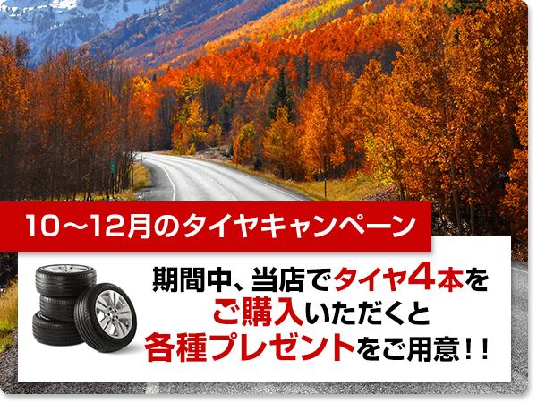 10月~12月のキャンペーン
