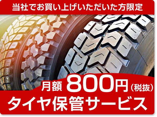 タイヤ保管サービス 月額800円(税抜)