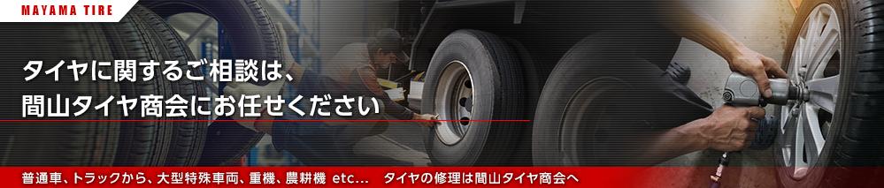 タイヤに関するご相談は、間山タイヤ商会にお任せください!